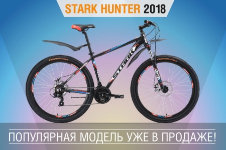 /news/stark_hunter_2018_populyarnaya_model_uzhe_v_prodazhe/