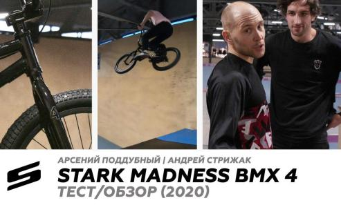 ОБЗОР/ТЕСТ | BIKE TEST MTB - STARK MADNESS BMX 4 (2020)